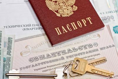 Свидетельство регистрации прав на квартиру
