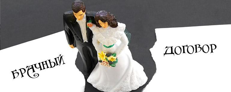 Оспаривание брачного договора