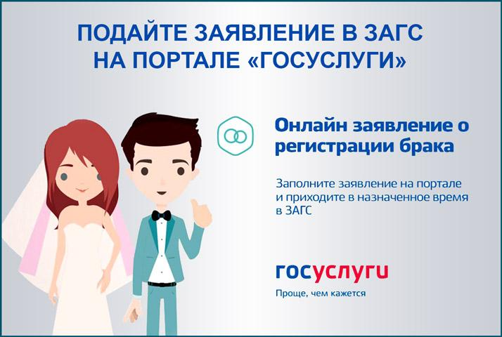 Подать заявление о заключении брака через сайт Госуслуги