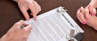 Пример брачного договора для граждан, состоящих в браке