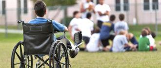 Защита прав детей-инвалидов в РФ