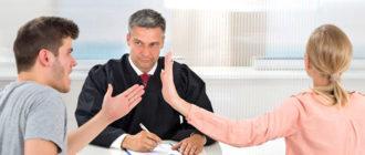 Процесс признания брачного контракта недействительным