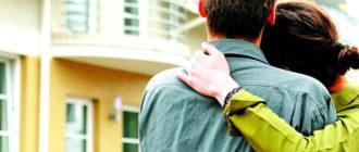 Понятие совместной собственности супругов