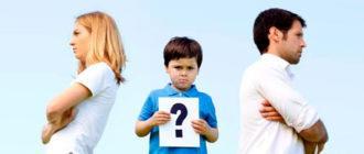 равноправие родителей при воспитании детей