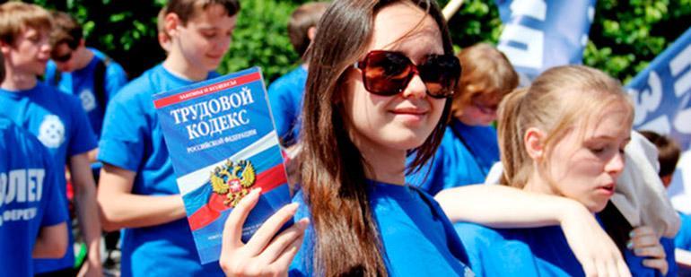 Трудовые права несовершеннолетних в российском законодательстве