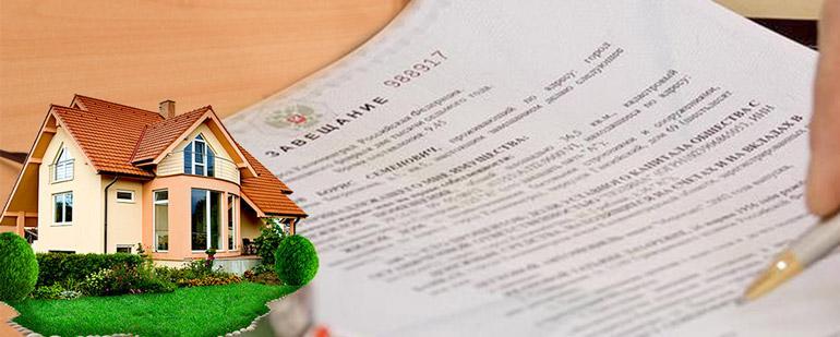 Правильное оформление завещания на дом