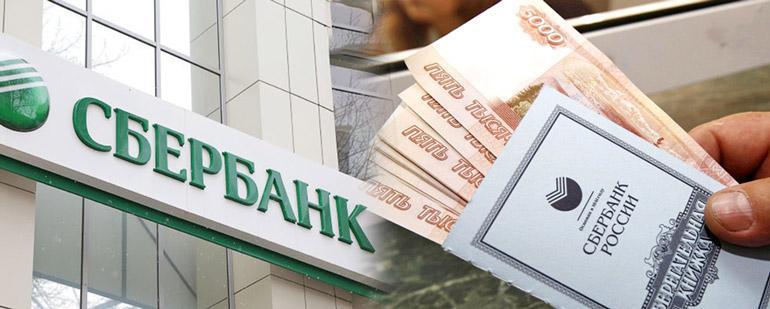 Завещательное распоряжение: получение денег по вкладу в Сбербанке