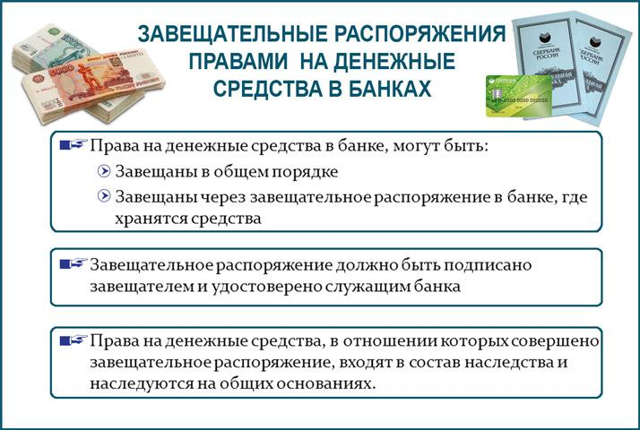 Завещательные распоряжения правами на денежные средства в банках
