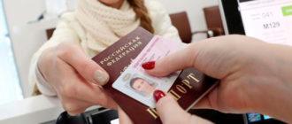 Нужна ли замена прав при смене фамилии