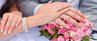 Порядок и условия заключения брака