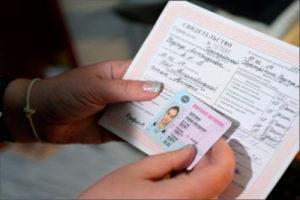 Водительское удостоверение в Российской Федерации