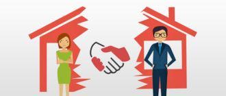 Составление брачного контракта на квартиру