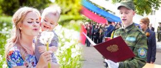 Ежемесячные пособия на ребенка военнослужащего-призывника