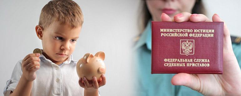 Право судебных приставов на арест детского пособия