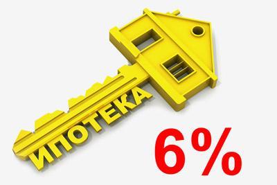 Ипотечный кредит под 6%