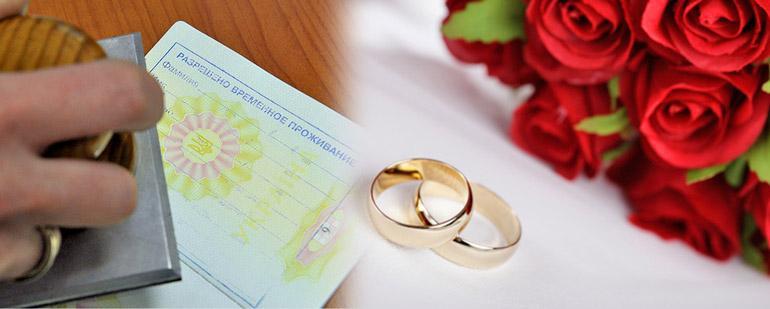Подача на РВП по браку: необходимые документы