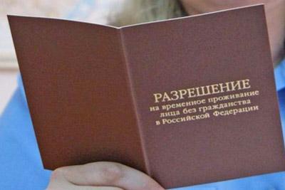 Разрешение на проживание в РФ временно