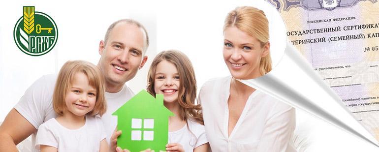 Предоставление кредита под материнский капитал в Россельхозбанке