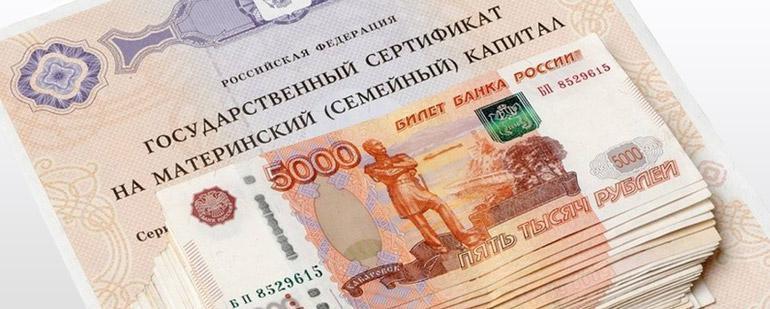 Особенности программы «Материнский капитал» в Калуге