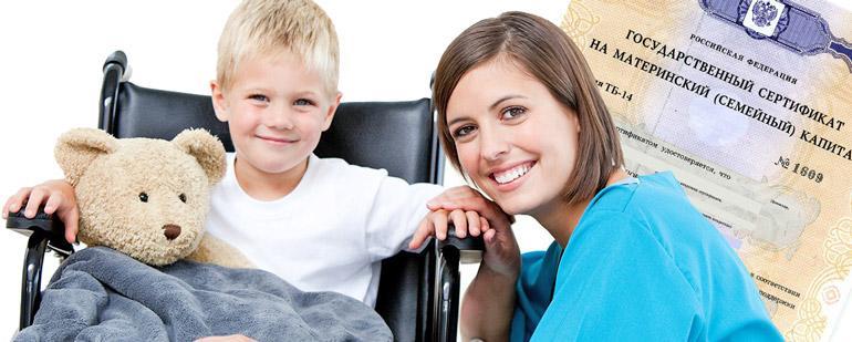 Использование материнского капитала на лечение ребенка