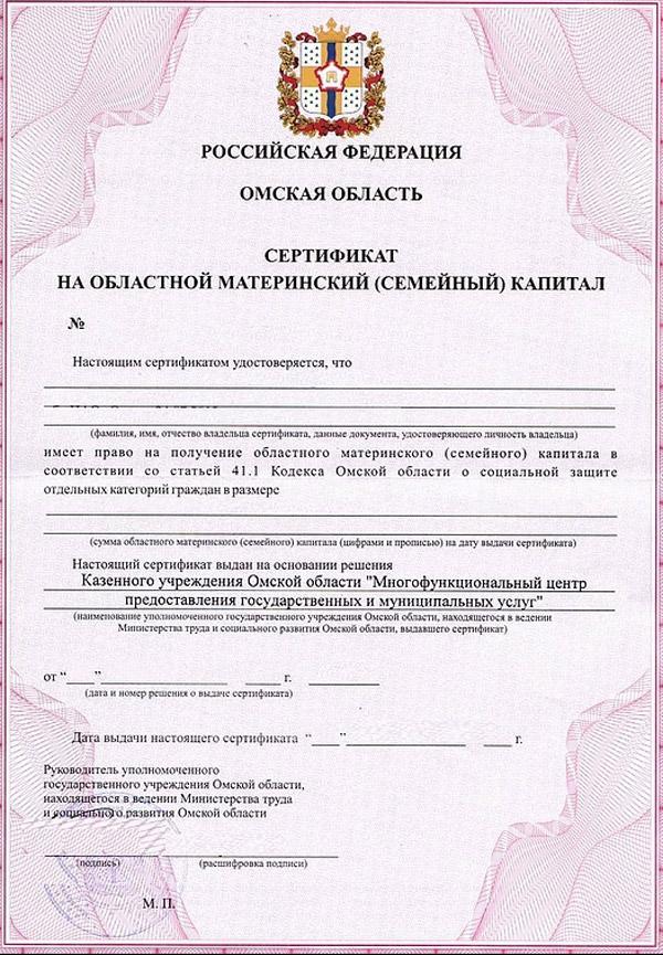 Бланк сертификата областного семейного капитала