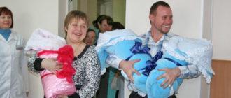Региональный материнский капитал в Перми