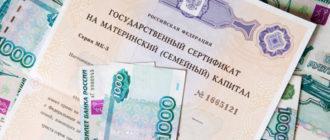 Вложение материнского капитала в банк под проценты