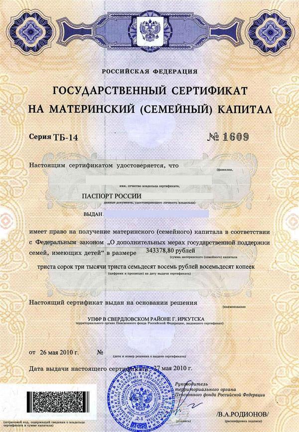 Бланк материнского сертификата