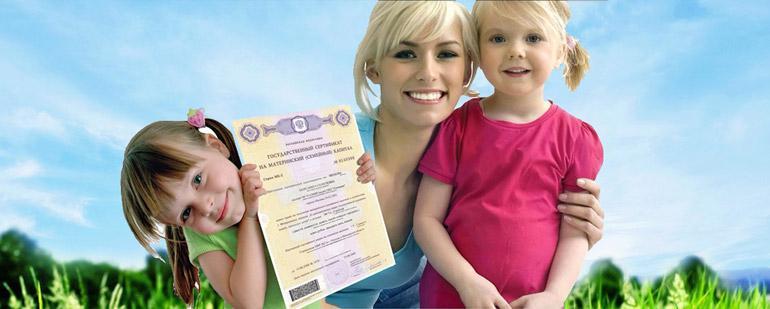 Восстановление сертификата на материнский капитал при утере