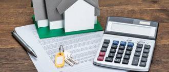 Уплата налога с продажи наследственной квартиры