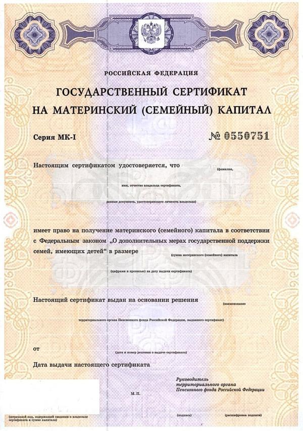 Сертификат на получение материнского капитала