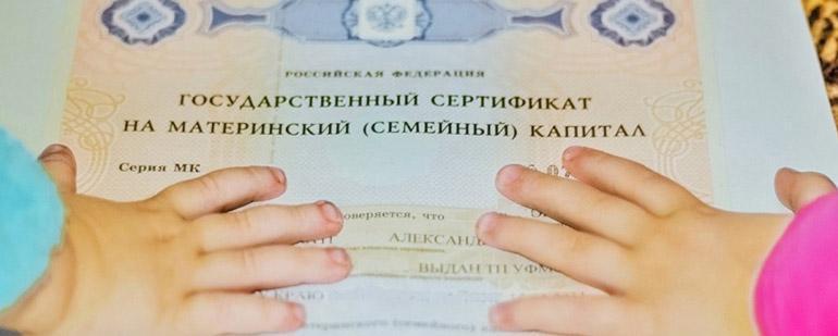 Региональный материнский капитал в Иркутске