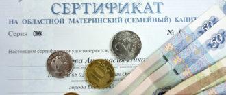 Областной материнский капитал в Смоленске