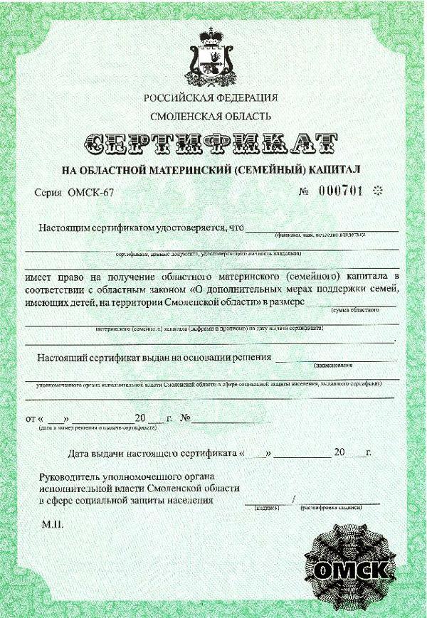 Бланк сертификата на получение материнского капитала