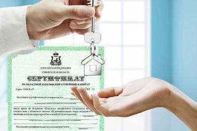 Материнский капитал для улучшения жилья
