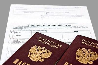 Документы на регистрацию брака