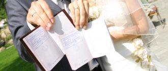 Штамп о регистрации брака в паспорте