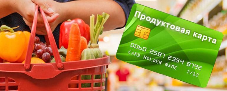 Социальные продовольственные карточки для малоимущих