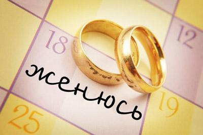 Выбор дня свадьбы