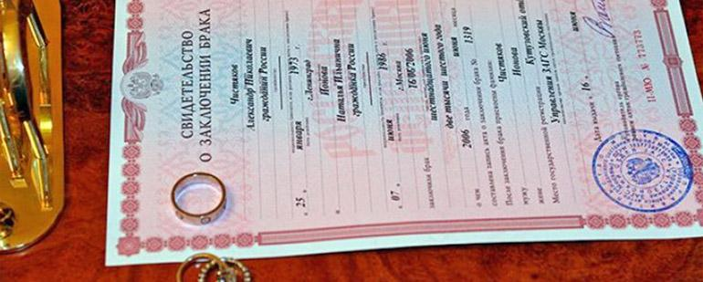 Получение свидетельства о регистрации брака
