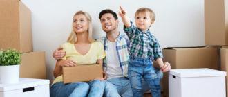 Государственная программа улучшения жилищных условий молодым семьям