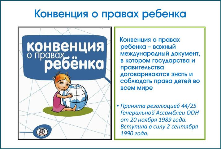 Конвенция по правам ребенка