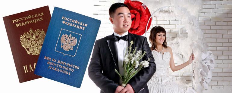 Вид на жительство после регистрации брака