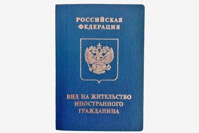Документ предоставляющий вид на жительство