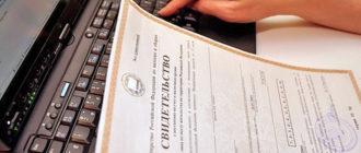 Замена идентификационного номера налогоплательщика после смены фамилии