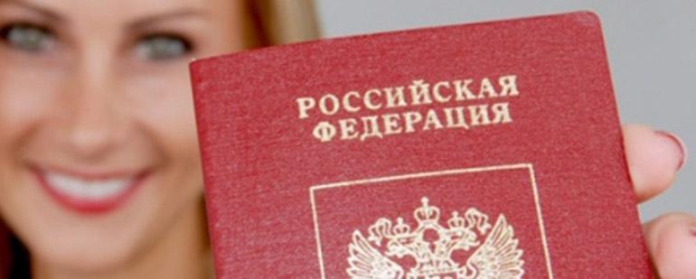 Замена паспорта вследствие смены фамилии после замужества