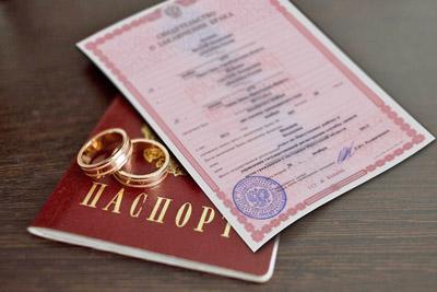 Паспорт со свидетельством о регистрации брака