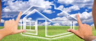 Бесплатное выделение земельного участка молодой семье