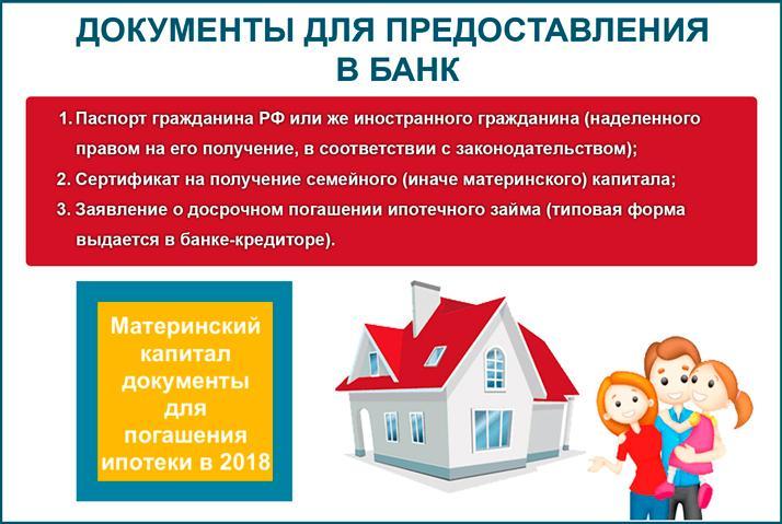 Документы для закрытия части ипотечного долга для предоставления в банк
