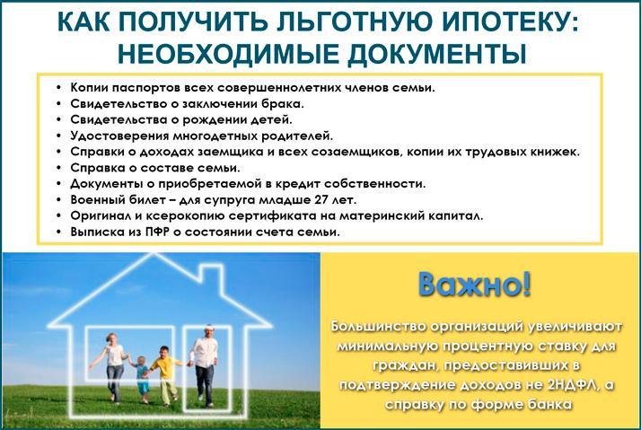 Необходимые документы для получения льготной ипотеки